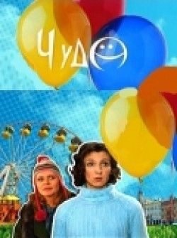 Chudo (serial) - movie with Olesya Zheleznyak.