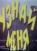 Uznay menya is the best movie in Aleksandr Movchan filmography.