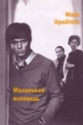 Malenkaya ispoved is the best movie in Vaiva Mainelyte filmography.