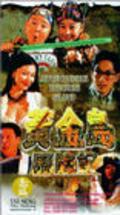 Huang jin dao li xian ji is the best movie in Jackson Liu filmography.