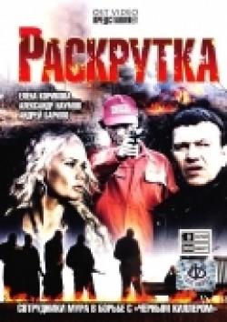 Raskrutka (serial) is the best movie in Aleksandr Naumov filmography.