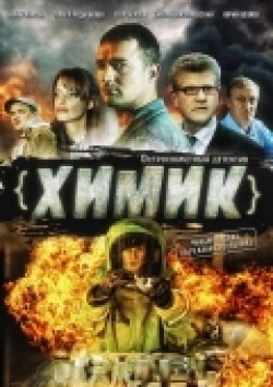 Himik (serial) is the best movie in Elena Aroseva filmography.