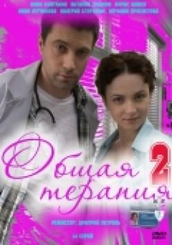Obschaya terapiya 2 (serial) is the best movie in Anna Legchilova filmography.