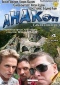TV series Anakop  (mini-serial).