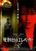 Shikeidai no erebeta is the best movie in Michiko Kichise filmography.