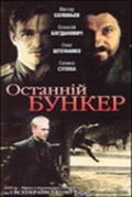 Posledniy bunker - movie with Oleg Shtefanko.