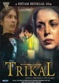 Trikal (Past, Present, Future) - movie with Dalip Tahil.