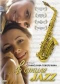 V stile jazz is the best movie in Olga Krasko filmography.