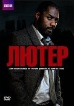 Luther film from Sam Miller filmography.
