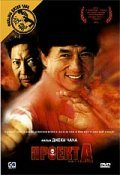 «A» gai wak - movie with Jackie Chan.