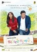 Abhiyum Naanum is the best movie in Prithviraj Sukumaran filmography.