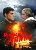 Ryabinovyiy vals is the best movie in Karina Andolenko filmography.