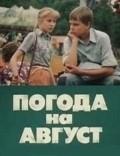 Pogoda na avgust is the best movie in Juris Plavins filmography.