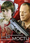 Na mostu is the best movie in Irina Latchina filmography.