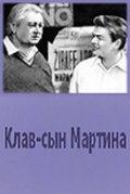 Klav - syin Martina is the best movie in Juris Kaminskis filmography.