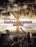 Upside Down is the best movie in Jon McLaren filmography.