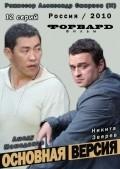 Osnovnaya versiya is the best movie in Amadu Mamadakov filmography.