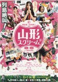 Yamagata sukurimu is the best movie in Haru filmography.