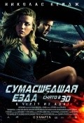 Drive Angry - movie with Amber Heard.