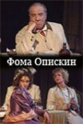 Foma Opiskin - movie with Yevgeni Steblov.