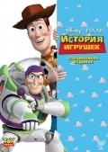 Toy Story film from John Lasseter filmography.