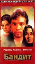 Dushmun - movie with Anwar Hussain.
