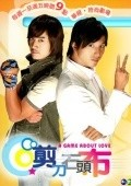 Jiandao, shitou, bu is the best movie in Michael Chang filmography.