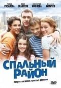 TV series Spalnyiy rayon.