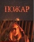 Pojar is the best movie in Irina Tsyivina filmography.