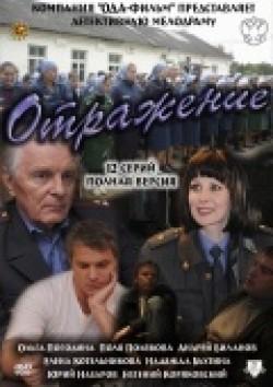 Otrajenie (serial) is the best movie in Nadezhda Bakhtina filmography.