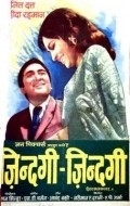 Zindagi Zindagi - movie with Anwar Hussain.