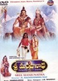 Sri Manjunatha - movie with Brahmanandam.