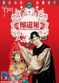 Feng huan chao - movie with Miao Ching.