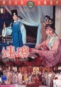 Lian suo - movie with Miao Ching.