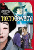 Tokyo Cowboy - movie with Michael Ironside.