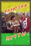 Illyuziya mechtyi is the best movie in Maksim Kubrinskiy filmography.