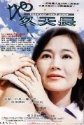 Dei gau tin cheung is the best movie in Ann Hui filmography.