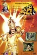 Daana Veera Shura Karna is the best movie in Taraka Rama Rao Nandamuri filmography.