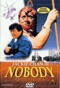 Wo shi shei film from Jackie Chan filmography.