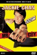 Yat goh hiu yan - movie with Jackie Chan.