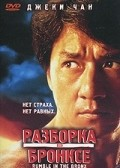 Hong faan kui - movie with Jackie Chan.