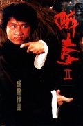 Jui kuen II film from Jackie Chan filmography.