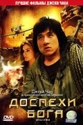 Long xiong hu di film from Jackie Chan filmography.