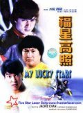 Fuk sing go jiu film from Sammo Hung filmography.