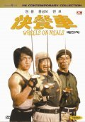 Kuai can che film from Sammo Hung filmography.