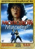 Shi di chu ma - movie with Jackie Chan.