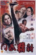 Xin jing wu men - movie with Jackie Chan.