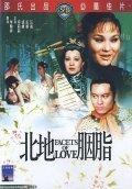 Bei di yan zhi is the best movie in Tina Fei Chin filmography.