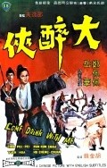 Da zui xia is the best movie in Siu-Tung Ching filmography.