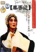 Qin Xiang Lian is the best movie in Chun Yen filmography.